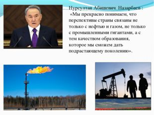 Нурсултан Абишевич Назарбаев : «Мы прекрасно понимаем, что перспективы страны