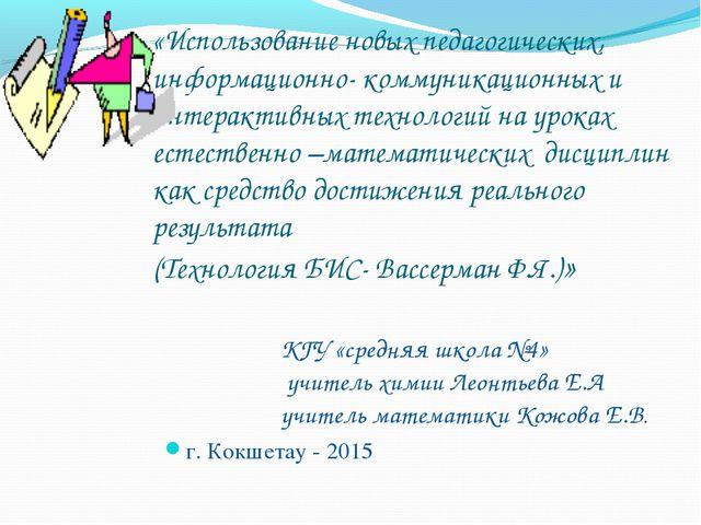 «Использование новых педагогических, информационно- коммуникационных и интера...