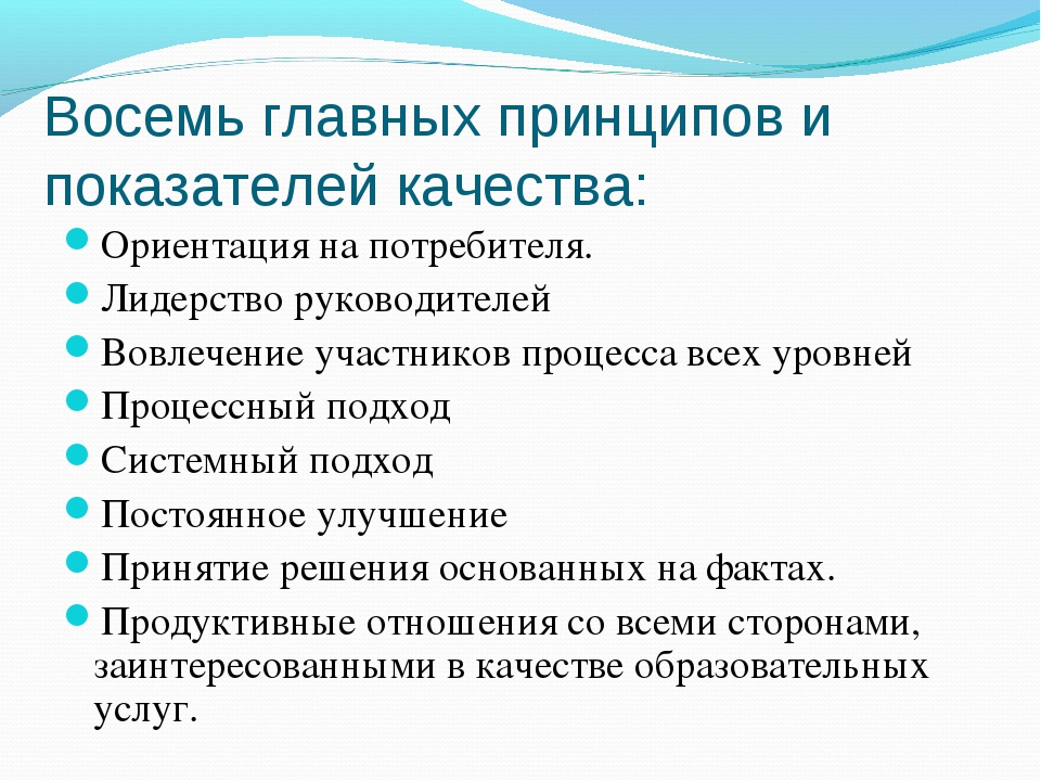Восемь главных принципов и показателей качества: Ориентация на потребителя. Л...