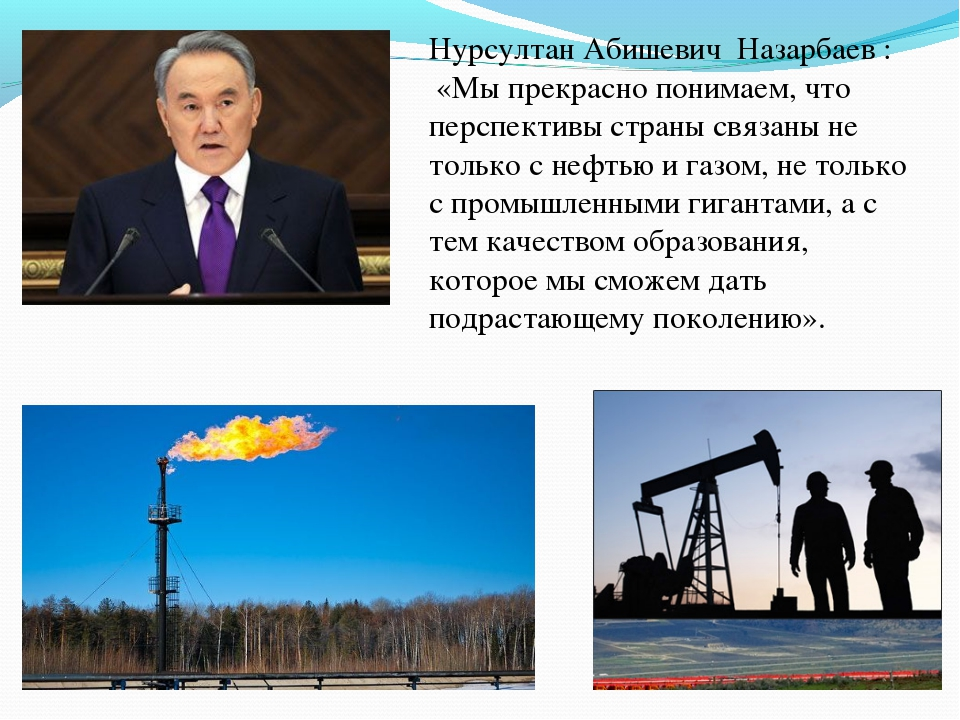 Нурсултан Абишевич Назарбаев : «Мы прекрасно понимаем, что перспективы страны...