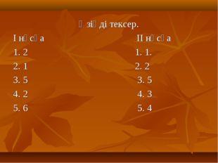Өзіңді тексер. І нұсқа ІІ нұсқа 1. 2 1. 1. 2. 1 2. 2 3. 5 3. 5 4. 2 4. 3 5.