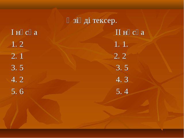 Өзіңді тексер. І нұсқа ІІ нұсқа 1. 2 1. 1. 2. 1 2. 2 3. 5 3. 5 4. 2 4. 3 5....