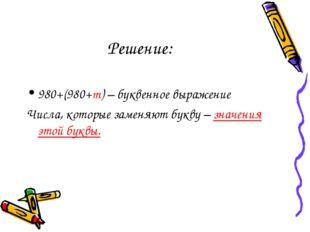 Решение: 980+(980+m) – буквенное выражение Числа, которые заменяют букву – зн