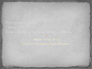 МБОУ «СОШ № 12 Учитель: Люлякина Ирина Юрьевна. Урок русского языка 2 класс Т