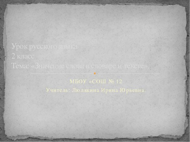 МБОУ «СОШ № 12 Учитель: Люлякина Ирина Юрьевна. Урок русского языка 2 класс Т...