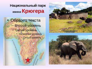 Национальный парк имени Крюгера