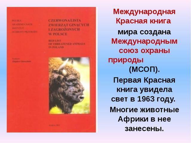 Международная Красная книга мира создана Международным союз охраны природы (М...