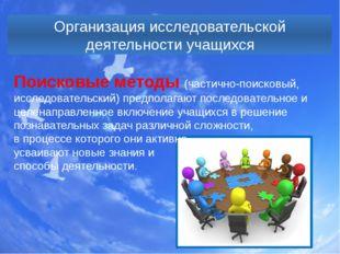 Организация исследовательской деятельности учащихся Поисковые методы(частичн