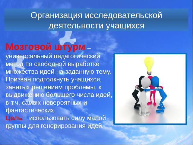 Организация исследовательской деятельности учащихся Мозговой штурм– универса...