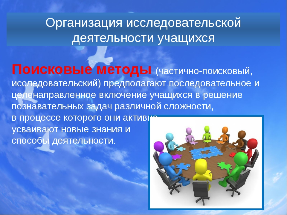 Организация исследовательской деятельности учащихся Поисковые методы(частичн...