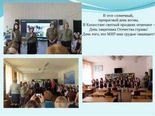 В этот солнечный, прекрасный день весны, В Казахстане светлый праздник отмеча