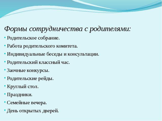 Формы сотрудничества с родителями: Родительское собрание. Работа родительског...