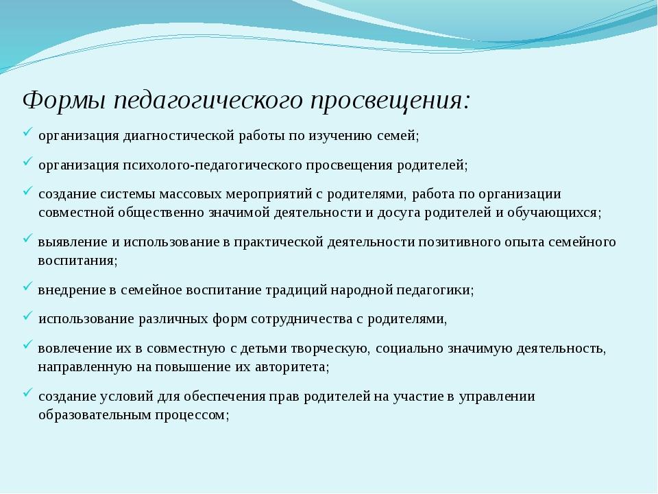 Формы педагогического просвещения: организация диагностической работы по изуч...