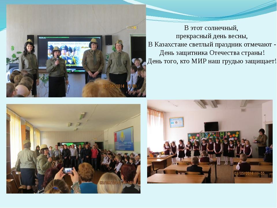 В этот солнечный, прекрасный день весны, В Казахстане светлый праздник отмеча...
