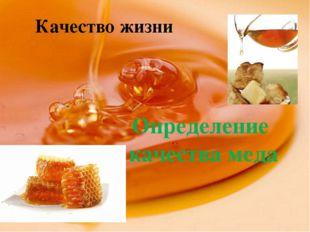 Качество жизни Определение качества меда