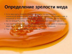 Определение зрелости меда Если мед взять ложкой и быстро вращать, то зрелый м