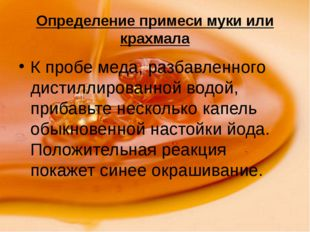 Определение примеси муки или крахмала К пробе меда, разбавленного дистиллиров