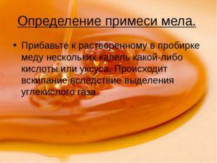 Определение примеси мела. Прибавьте к растворенному в пробирке меду нескольки