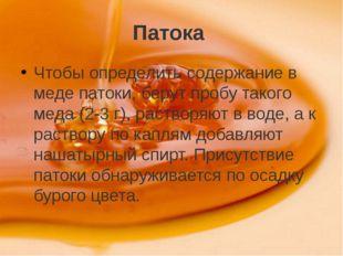 Патока Чтобы определить содержание в меде патоки, берут пробу такого меда (2-