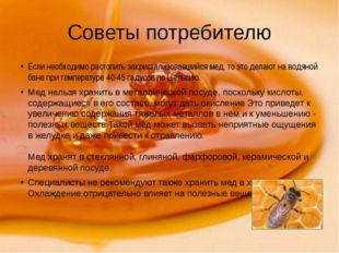 Советы потребителю Если необходимо растопить закристализовавшийся мед, то это