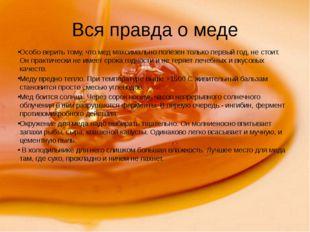 Вся правда о меде Особо верить тому, что мед максимально полезен только первы