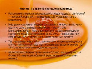 Чистота и характер кристаллизации меда Расслоение закристаллизовавшегося мед