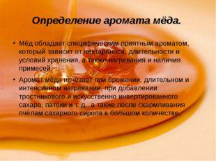 Определение аромата мёда. Мёд обладает специфическим приятным ароматом, котор