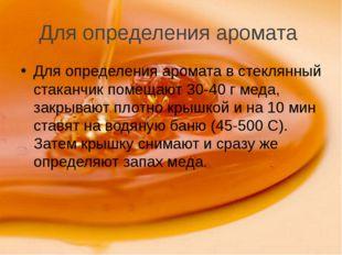 Для определения аромата Для определения аромата в стеклянный стаканчик помеща