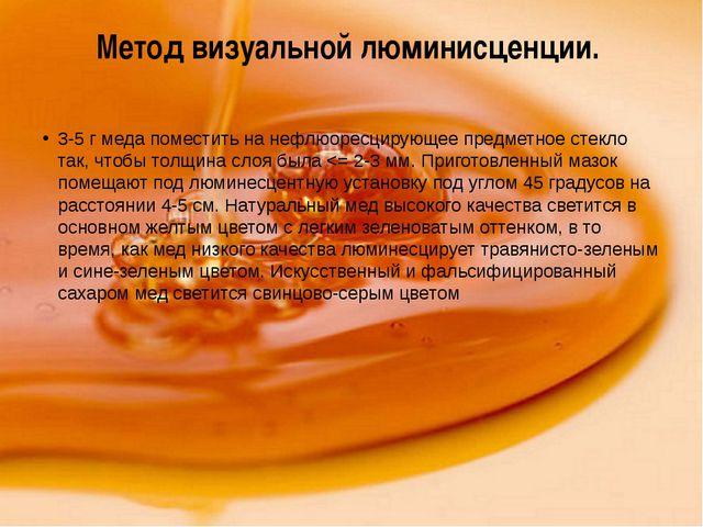 Метод визуальной люминисценции. 3-5 г меда поместить на нефлюоресцирующее пре...