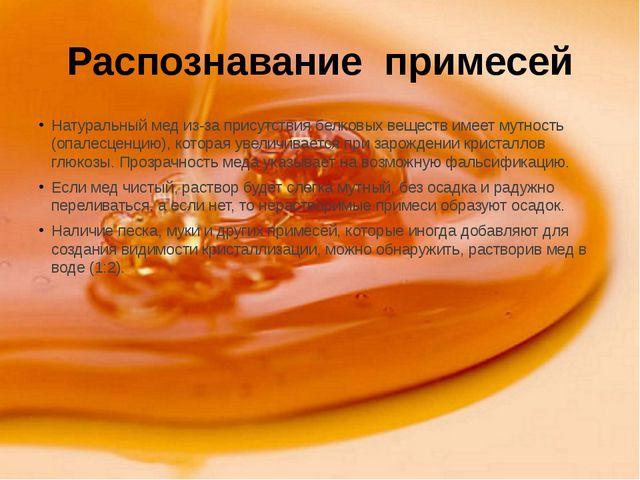 Распознавание примесей Натуральный мед из-за присутствия белковых веществ име...