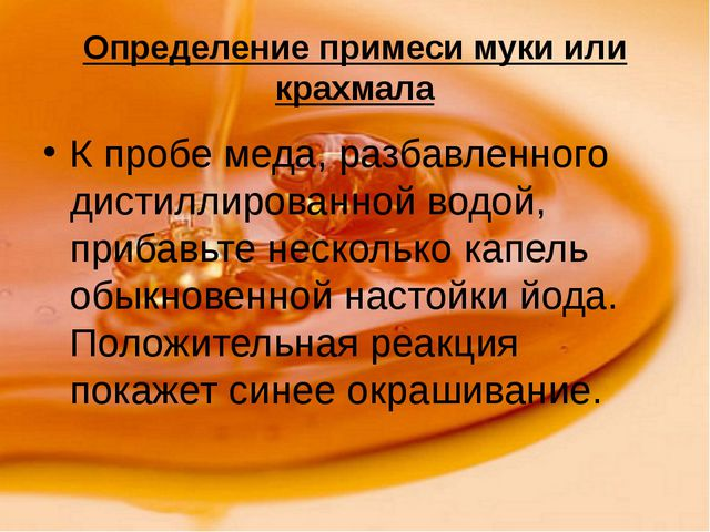Определение примеси муки или крахмала К пробе меда, разбавленного дистиллиров...