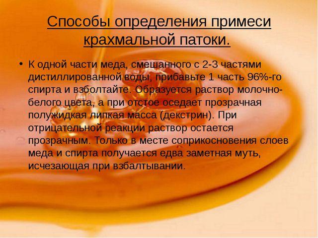 Способы определения примеси крахмальной патоки. К одной части меда, смешанног...