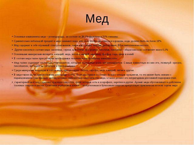 Мед Основные компоненты меда – углеводороды, он состоит из 38,5% фруктозы и 3...