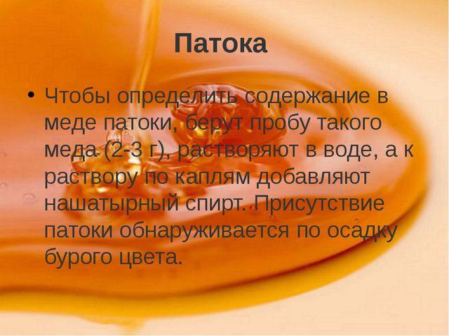 Патока Чтобы определить содержание в меде патоки, берут пробу такого меда (2-...