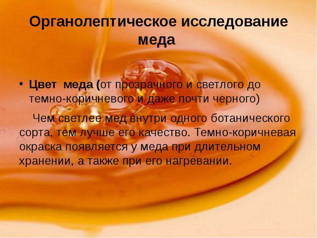 Органолептическое исследование меда Цвет меда (от прозрачного и светлого до т...