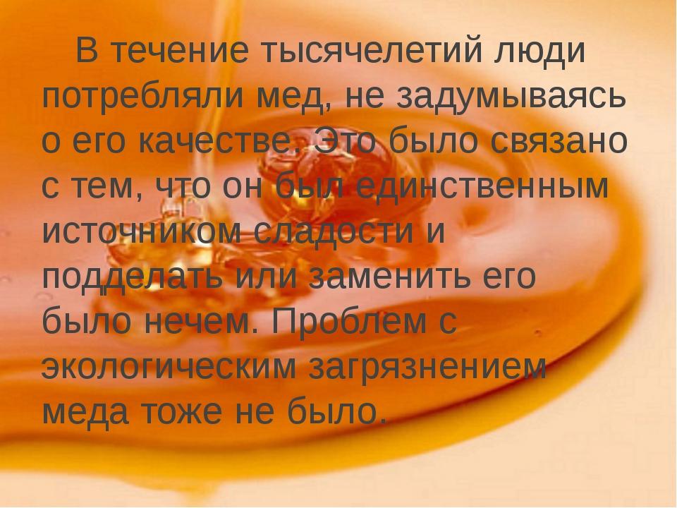 В течение тысячелетий люди потребляли мед, не задумываясь о его качестве. Эт...