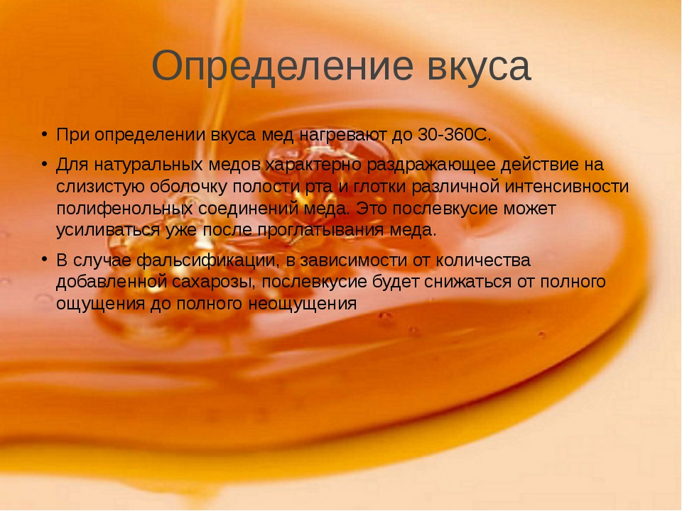 Определение вкуса При определении вкуса мед нагревают до 30-360С. Для натурал...