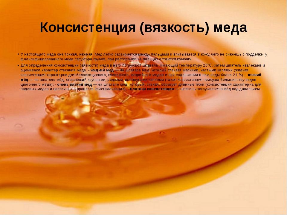 Консистенция (вязкость) меда У настоящего меда она тонкая, нежная. Мед легко...