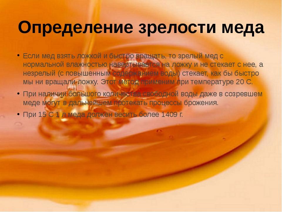 Определение зрелости меда Если мед взять ложкой и быстро вращать, то зрелый м...