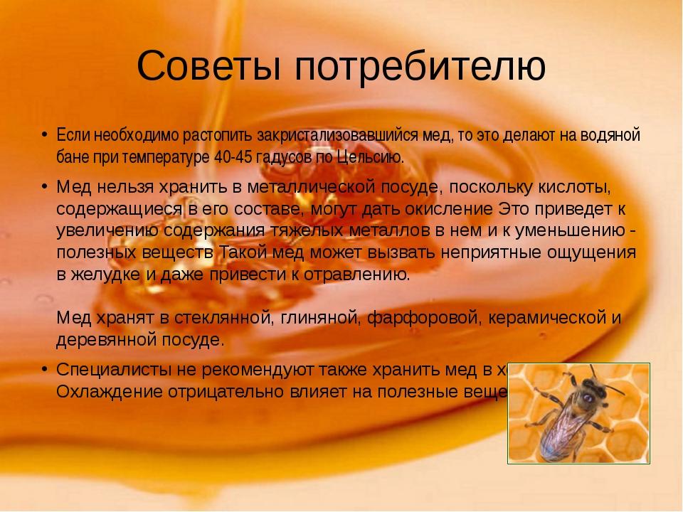 Советы потребителю Если необходимо растопить закристализовавшийся мед, то это...