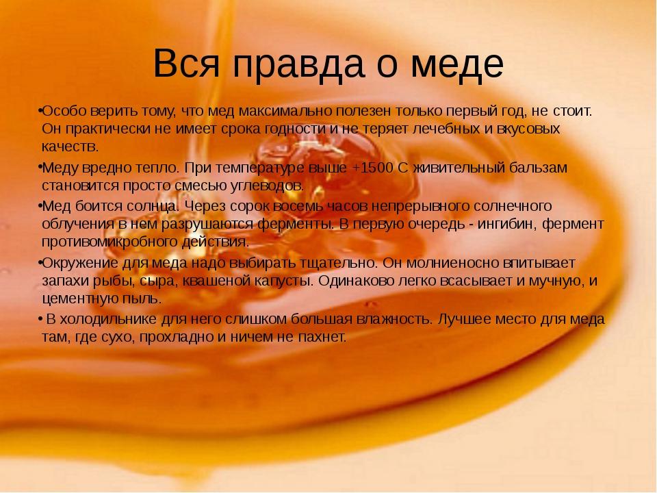 Вся правда о меде Особо верить тому, что мед максимально полезен только первы...