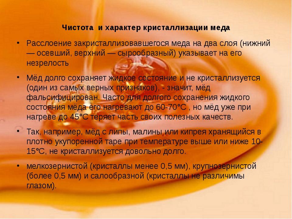 Чистота и характер кристаллизации меда Расслоение закристаллизовавшегося мед...