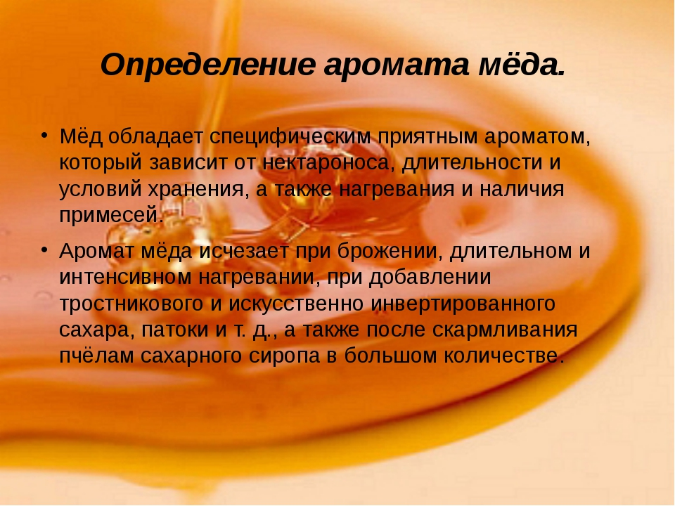 Определение аромата мёда. Мёд обладает специфическим приятным ароматом, котор...
