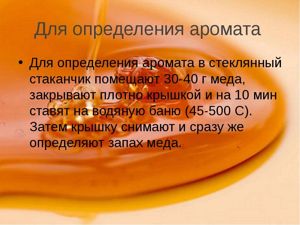 Для определения аромата Для определения аромата в стеклянный стаканчик помеща...