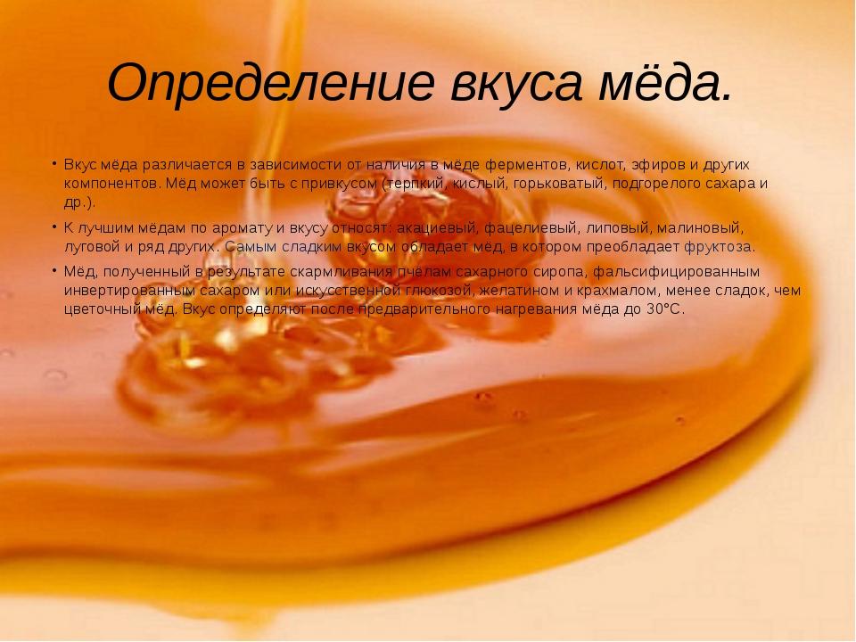 Определение вкуса мёда. Вкус мёда различается в зависимости от наличия в мёде...
