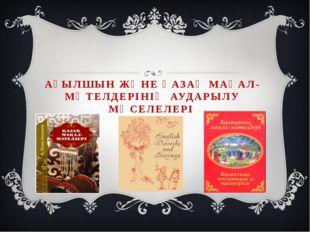 АҒЫЛШЫН ЖӘНЕ ҚАЗАҚ МАҚАЛ-МӘТЕЛДЕРІНІҢ АУДАРЫЛУ МӘСЕЛЕЛЕРІ