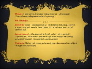 Міндеті: Қазақ және ағылшын тіліндегі мақал – мәтелдердің ұқсастығы мен айырм