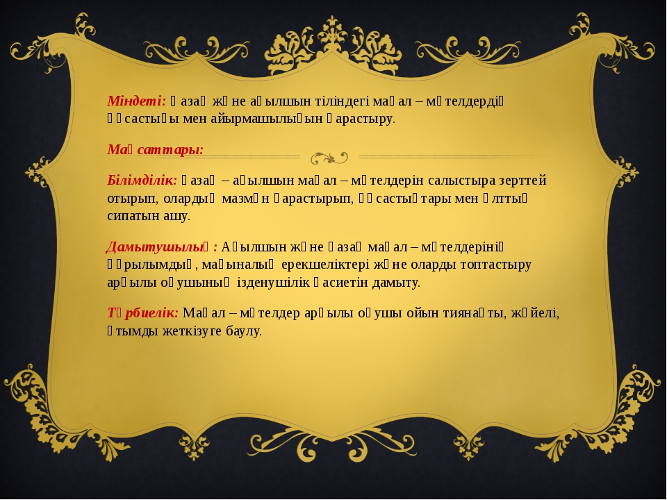 Міндеті: Қазақ және ағылшын тіліндегі мақал – мәтелдердің ұқсастығы мен айырм...