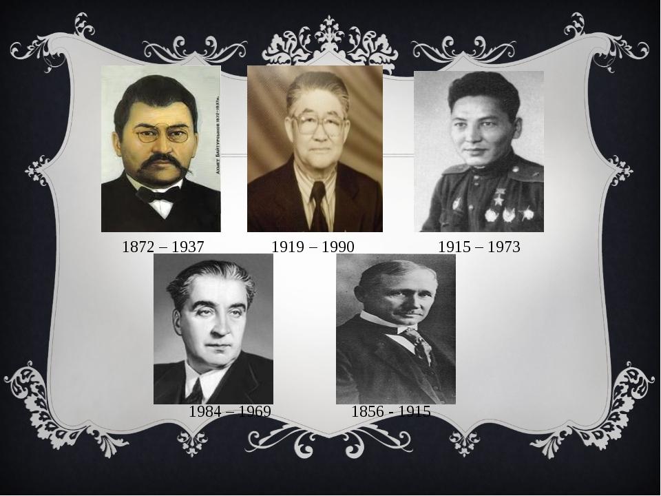 1872 – 1937 1919 – 1990 1915 – 1973 1984 – 1969 1856 - 1915
