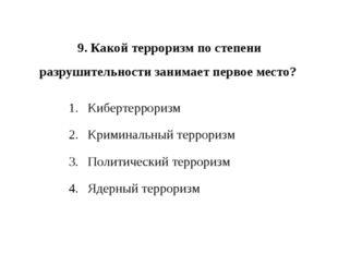 9. Какой терроризм по степени разрушительности занимает первое место? Киберте